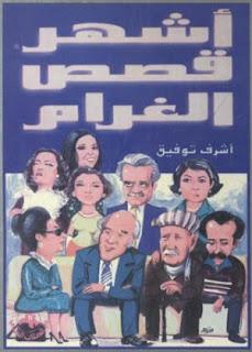 حمل كتاب أشهر قصص الغرام - أشرف توفيق