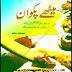Sweet Urdu Recipes Metay Pakwan by Anam Bhati
