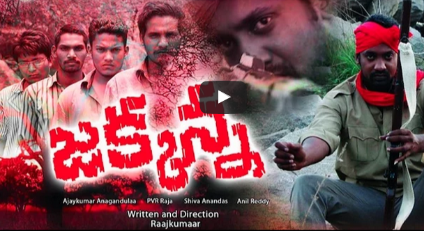 Jakkanna New Telugu Short Film 2015 Directed by Raaj Kumaar