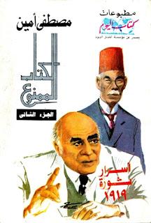 """تحميل كتاب """"أسرار ثورة 1919"""" الجزء الثاني لـ مصطفي أمين"""