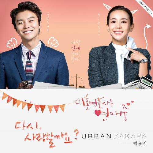 [Single] Park Yong In (Urban Zakapa) – Divorce Lawyer in Love OST Part 1