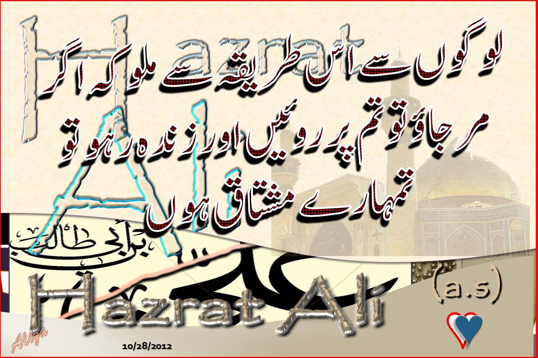 Best Urdu Poetry Aqwal E Zareen Ok