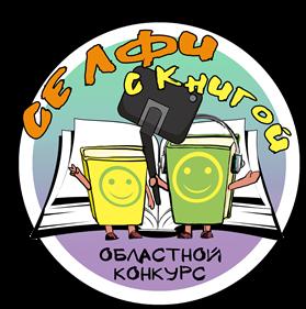 "Конкурс ""СЕЛФИ С КНИГОЙ"""