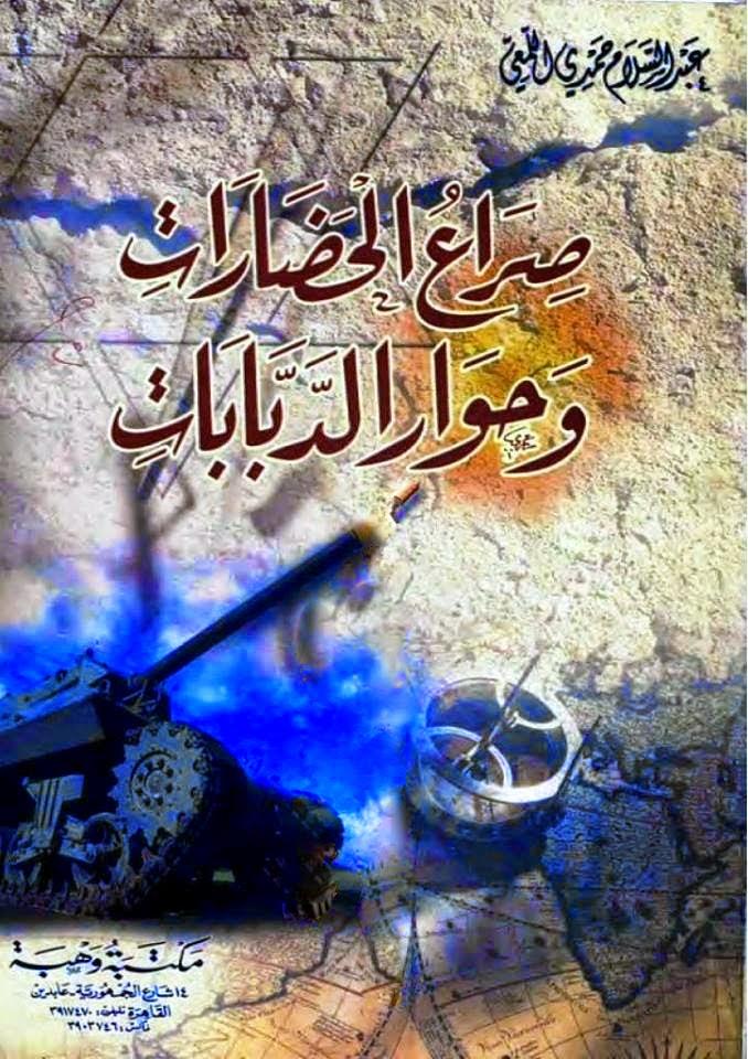 صراع الحضارات وحوار الدبابات - عبد السلام حمدي اللمعي pdf
