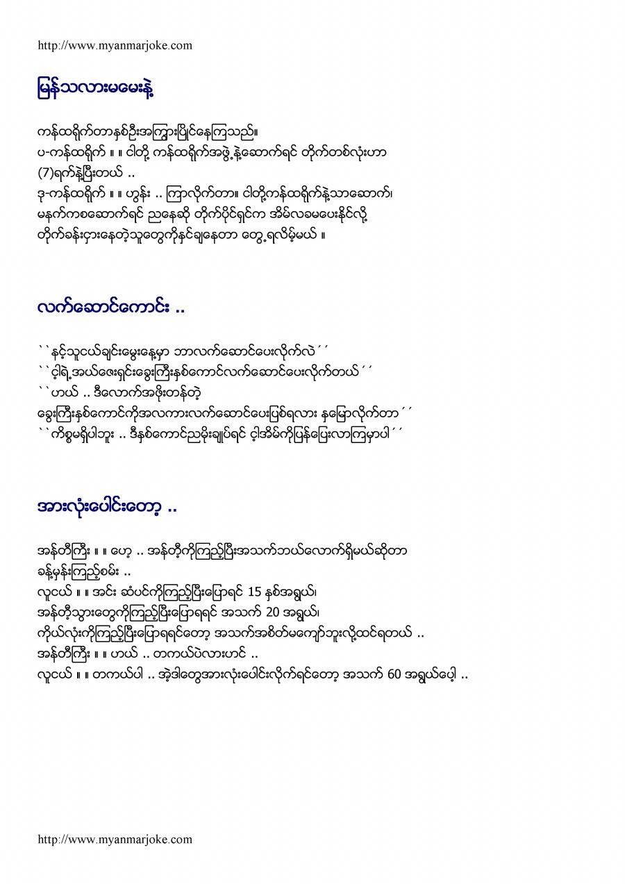 nice gift, myanmar joke