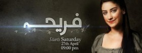 fariha episode 30 on urdu1 27th july 2013 watch fariha episode 30 on