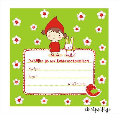 Πρόσκληση Κοκκινοσκουφίτσα-by eimaipaidi.gr