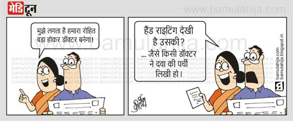 doctor cartoon, medical comics, medical cartoon, hindi comics, web comics