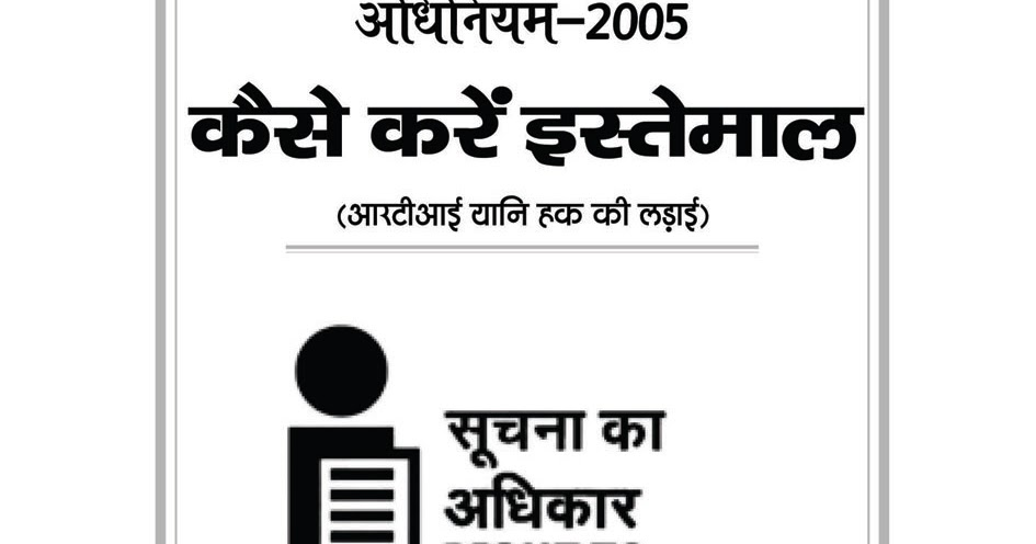 rti hindi Web title: how to file rti online (news in hindi from dainik bhaskar) more from national trending prev next full coverage x recommended live hindi news इस तरीके.