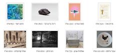 אפיקומן תערוכת מכירה // Afikoman Sale Exhibition