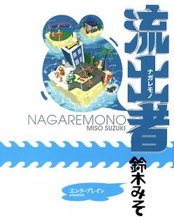 流出者 [Nagaremono]