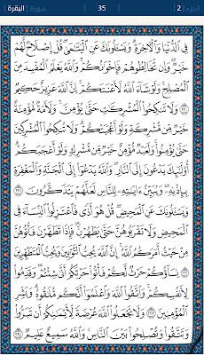 صفحات القرآن 35