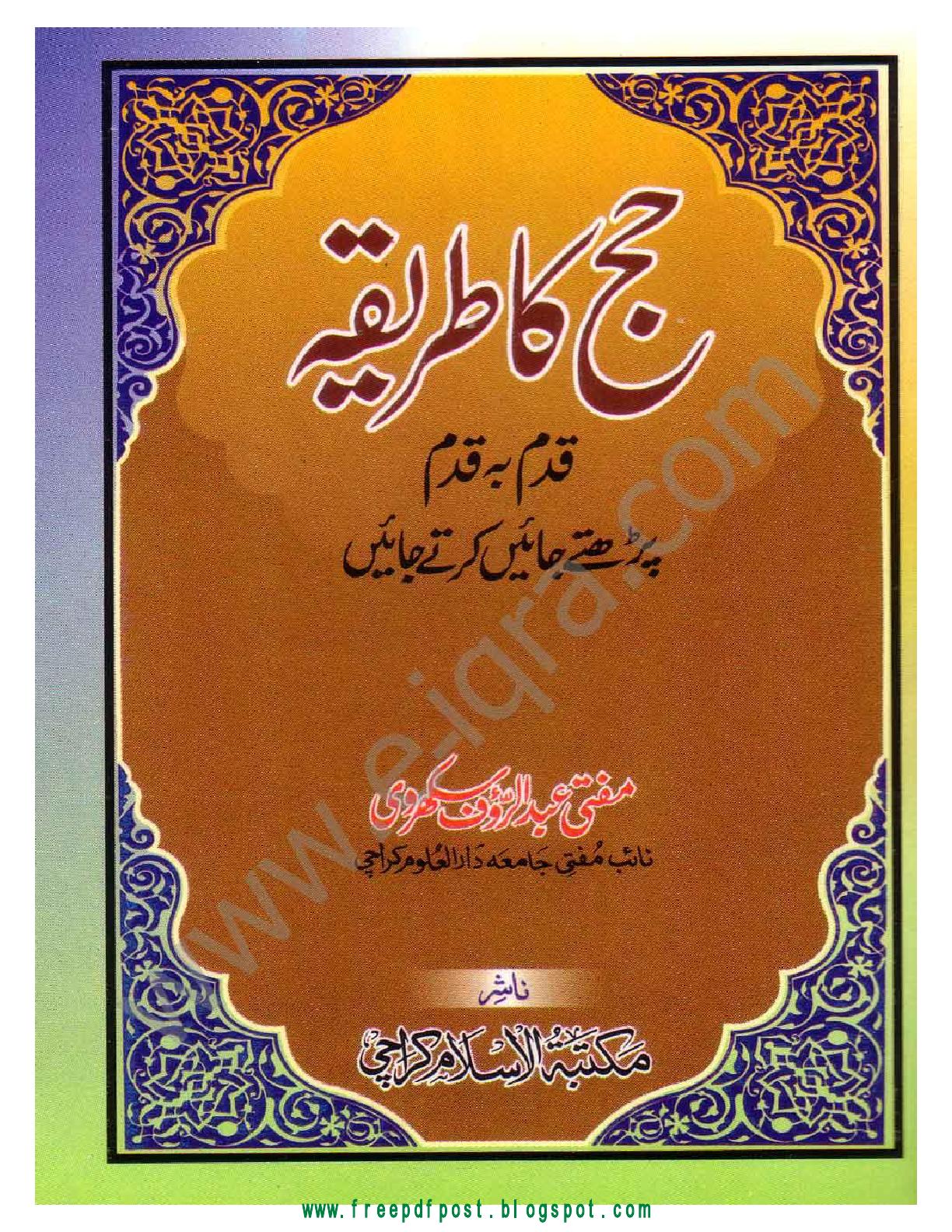 http://www.mediafire.com/view/0jmbj3xgvl8t830/Hajj_Ka_TariqahQadam_Ba_Qadam.pdf
