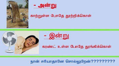 funny quotes in Tamil, funny image download