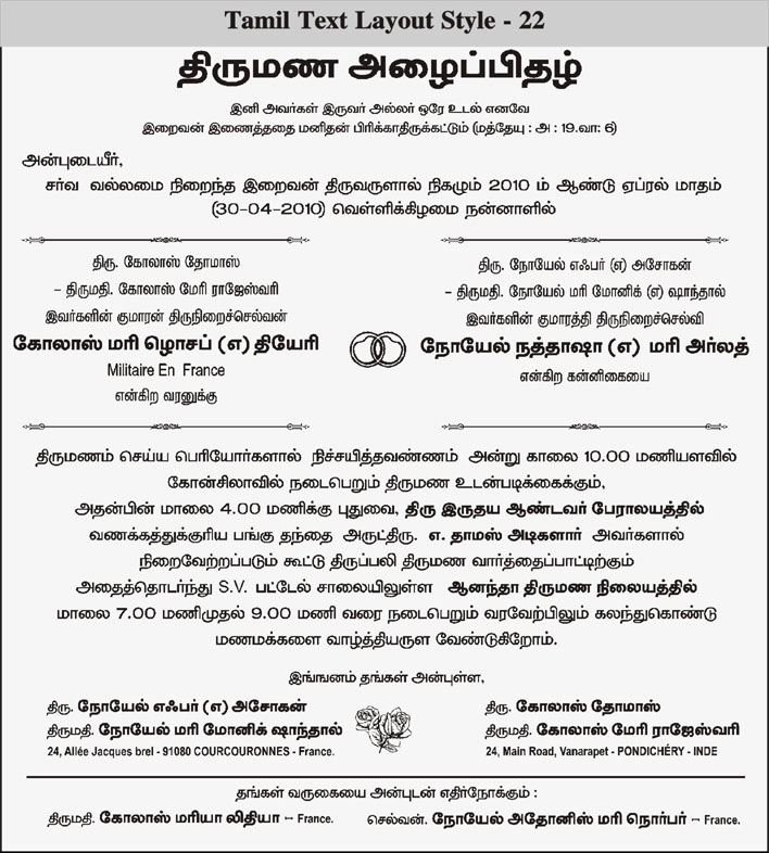 valaikappu invitation cards in tamil 28 images vishwaas