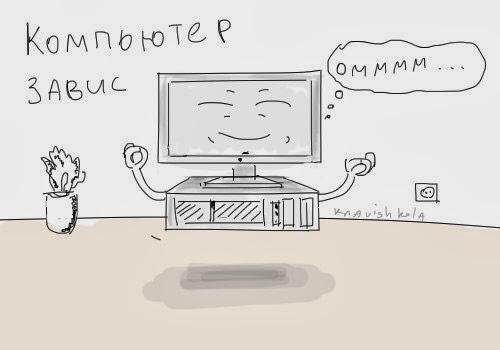 компьютер завис
