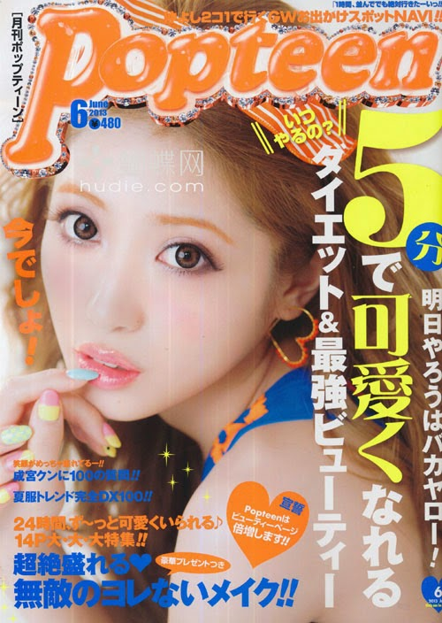 Popteen (ポップティーン) June 2013 Kumiko Funayama 舟山久美子