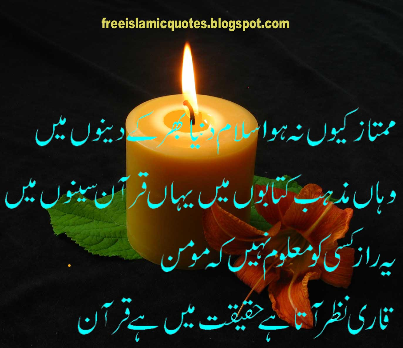 Inspirational Islamic Poetry Wallpaper Free