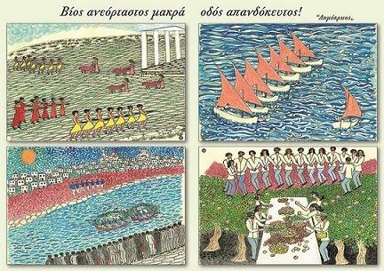 Πολυσήμαντες οι ευχητήριες κάρτες - της 2ης πεντηκονταετίας - του Ερμιονικού Συνδέσμου....