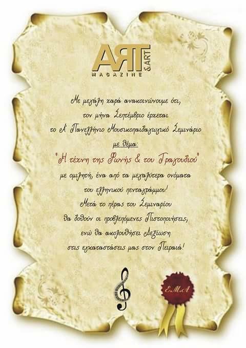 Το Α΄ Πανελλήνιο Μουσικοπαιδαγωγικό Σεμινάριο με θέμα: Η τέχνη της φωνής και του τραγουδιού