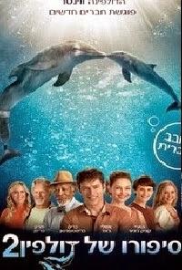 סיפורו של דולפין 2 2014 מדובב לעברית לצפייה ישירה
