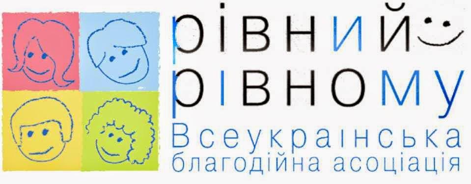 """Всеукраїнська благодійна асоціація """"Рівний - рівному"""""""