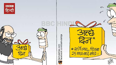 achchhe din carton, amit shah, bjp cartoon, cartoons on politics, indian political cartoon