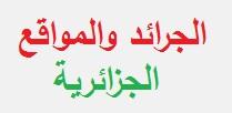 الجرائد والمواقع الجزائرية