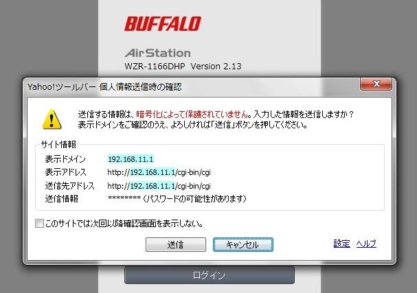 Yahoo!ツールバー 個人情報送信時の確認