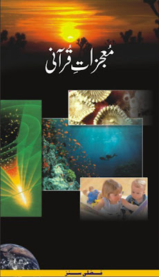 Mojzat e Quran By Haroon Yahya