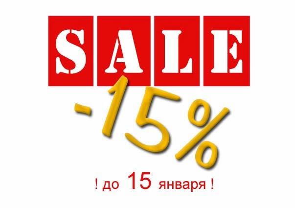 распродажа, скидка 15%