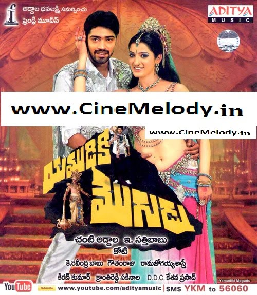 Yamudiki Mogudu Telugu Mp3 Songs Free  Download -2012