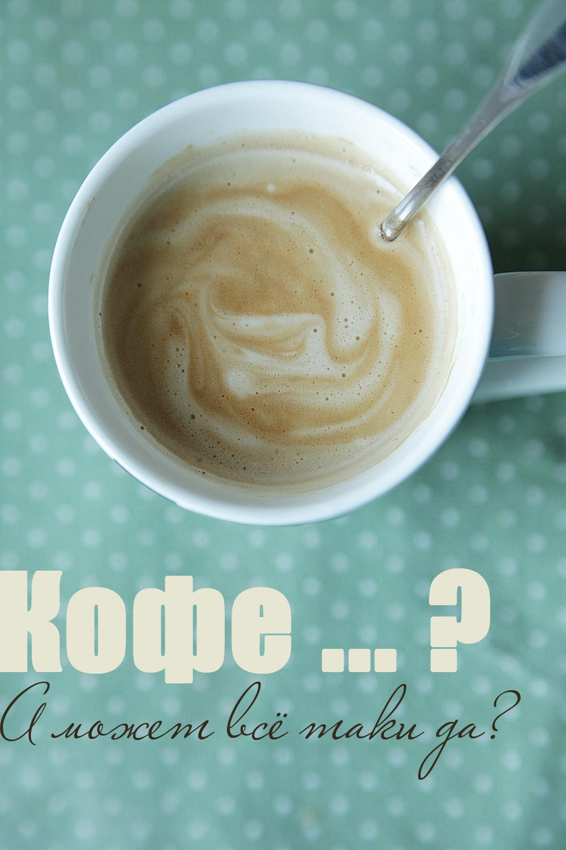 Утрений кофе