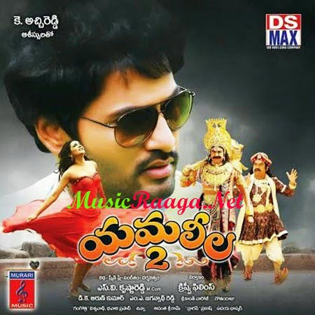 Yamaleela 2 telugu free mp3 songs download