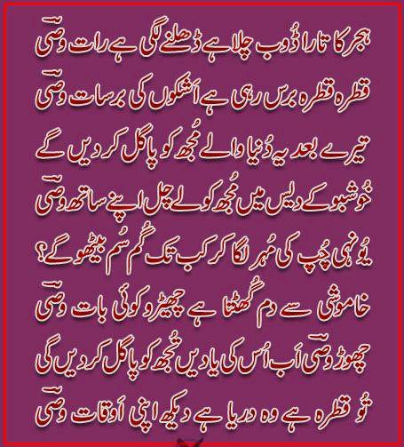 Hijar Ka Tara Doob Chala Hai Dhalne Lagi Hai Raat \'Wasi\' - Wasi ...