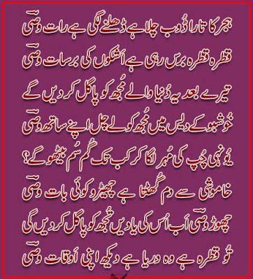 Hijar Ka Tara Doob Chala Hai Dhalne Lagi Hai Raat 'Wasi'