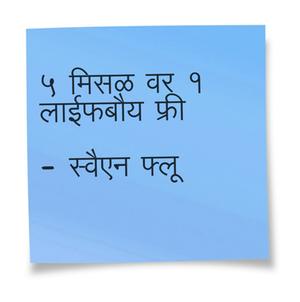 Puneri Patya 8
