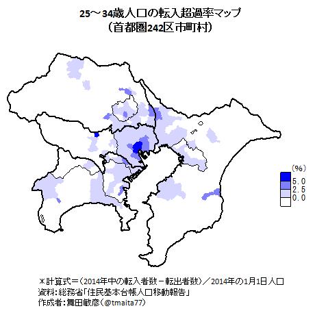 首都圏の子育て人口の転入超過率地図
