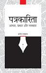 पत्रकारिता : एक किताब