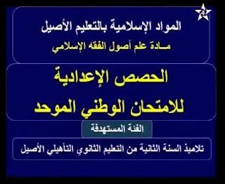 التربية الإسلامية للتعليم الأصيل مادة علم أصول الفقه الإسلامي الحصص الإعدادية للإمتحان الوطني الموحد