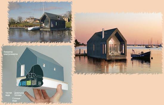 Плавающий  дом на озере