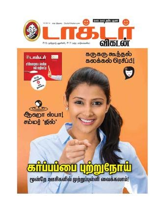 Doctor Vikatan Tamil health Magazine 16th June 2014