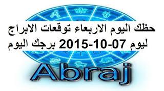 حظك اليوم الاربعاء توقعات الابراج ليوم 07-10-2015 برجك اليوم الاربعاء