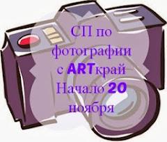 СП по фотографии
