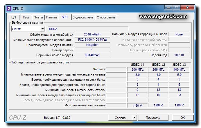CPU-Z. Вкладка SPD