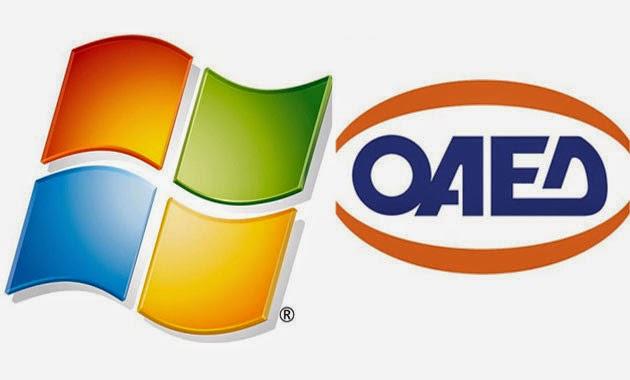 Microsoft Hellas, oaed, akadimia pliroforikis