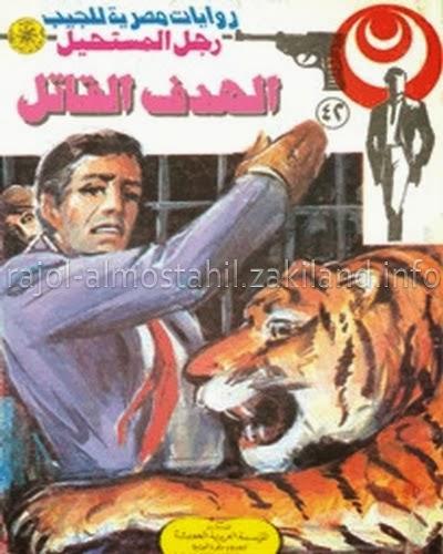 قراءة تحميل رجل المستحيل أدهم صبري الهدف القاتل نبيل فاروق