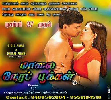Maalai Nera Pookal Tamil Movie Watch Online
