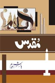 Muqaddas by Hashim Nadeem Pdf.