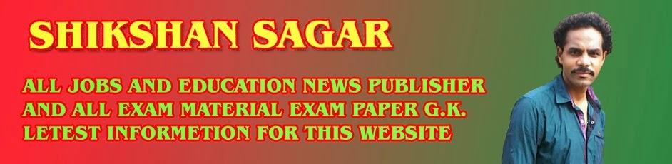 shikshan sagar